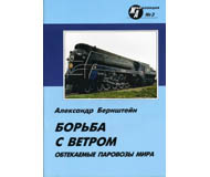 модель TRAIN 10821-75