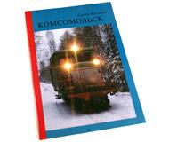 модель TRAIN 16338-85