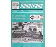 модель TRAIN 16639-85