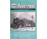 модель TRAIN 16643-85