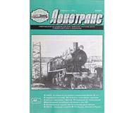 модель TRAIN 16644-85