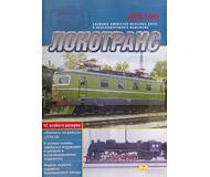 модель TRAIN 16664-85