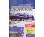 модель TRAIN 16668-85