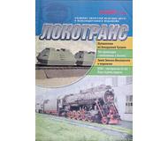 модель TRAIN 16682-85
