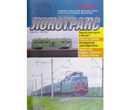 модель TRAIN 16704-85