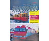 модель TRAIN 16707-85