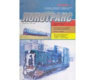 модель TRAIN 16716-85