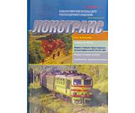 модель TRAIN 16739-85