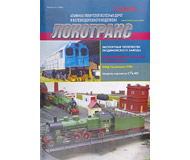 модель TRAIN 16742-85