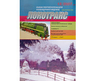 модель TRAIN 16764-85