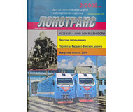 модель TRAIN 16778-85