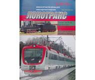 модель TRAIN 16790-85