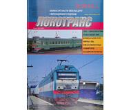 модель TRAIN 16796-85