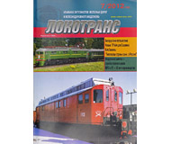 модель TRAIN 16819-85