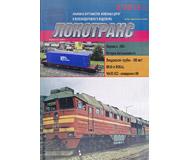 модель TRAIN 16826-85