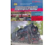 модель TRAIN 16830-85