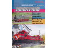 модель TRAIN 16836-85