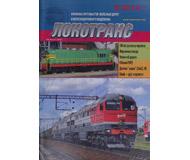 модель TRAIN 17017-85
