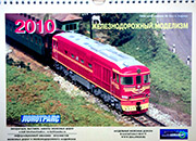 модель TRAIN 7999-5