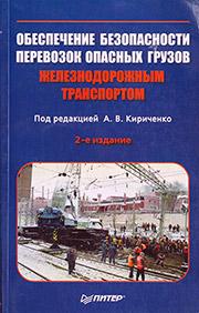 модель TRAIN 8662-1